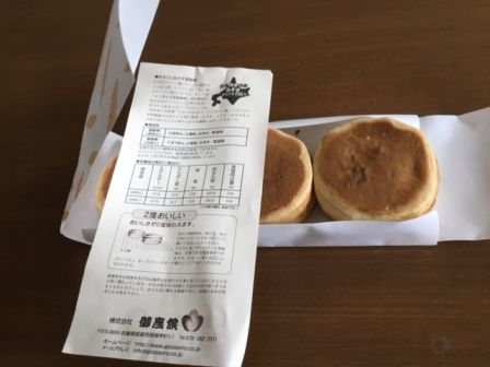 今川焼_b0017215_17465133.jpg
