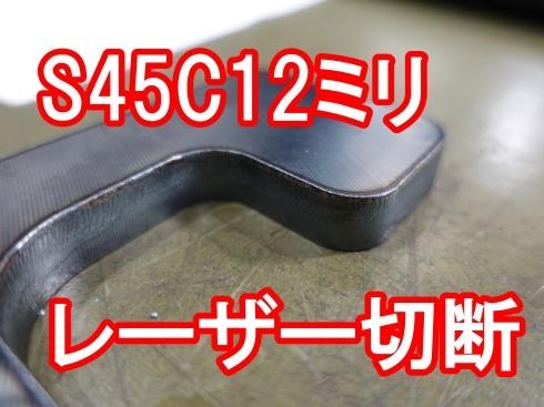 S45C 12ミリのレーザー切断_d0085634_07353391.jpg