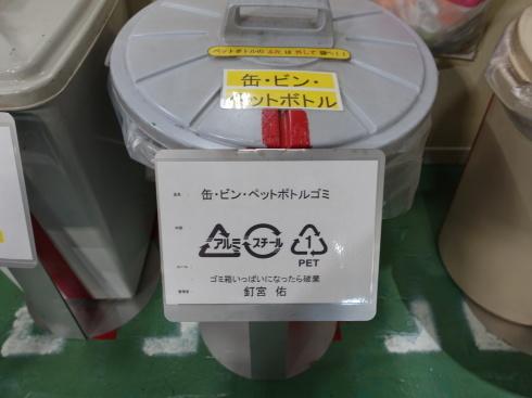 ゴミ箱の標識_d0085634_08133577.jpg