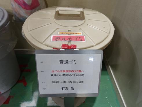 ゴミ箱の標識_d0085634_08134317.jpg