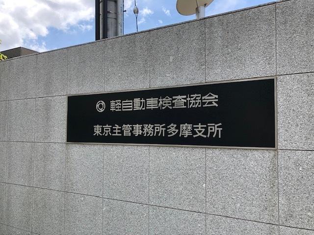 希少車の自動車登録業務 無限N-BOX SLASH_a0359239_19450658.jpg