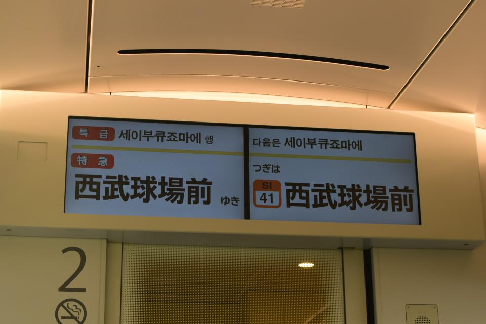 西武鉄道001系、新型特急Laview_a0110756_10533810.jpg