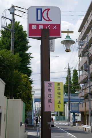 八成小学校バス停留所_a0121671_22101509.jpg