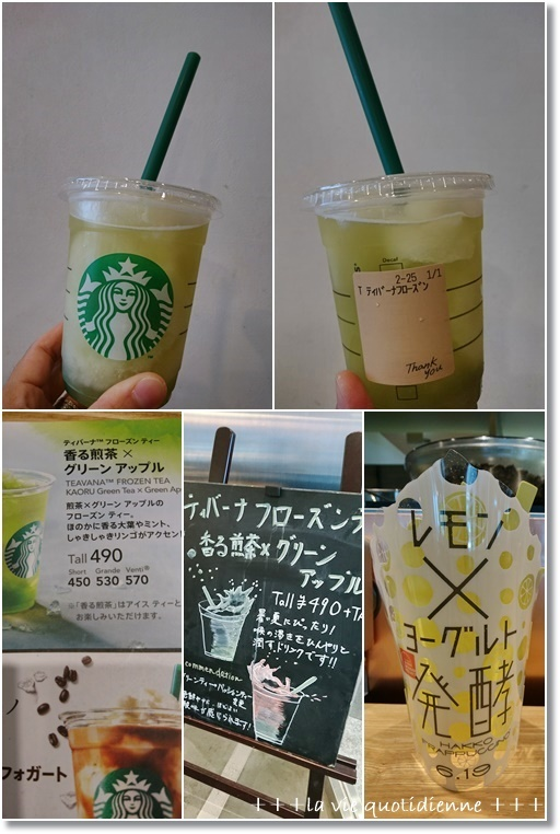 【スタバ新作】フローズンティー煎茶×グリーン アップルと次の新作は…_a0348473_17112356.jpg