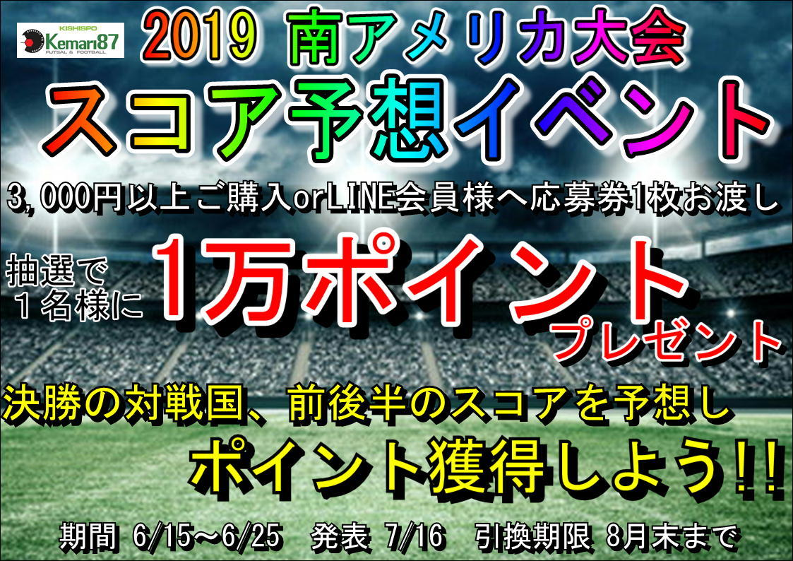 【 2019南アメリカ大会イベント開催!! 】6/15~_e0157573_19483474.jpg