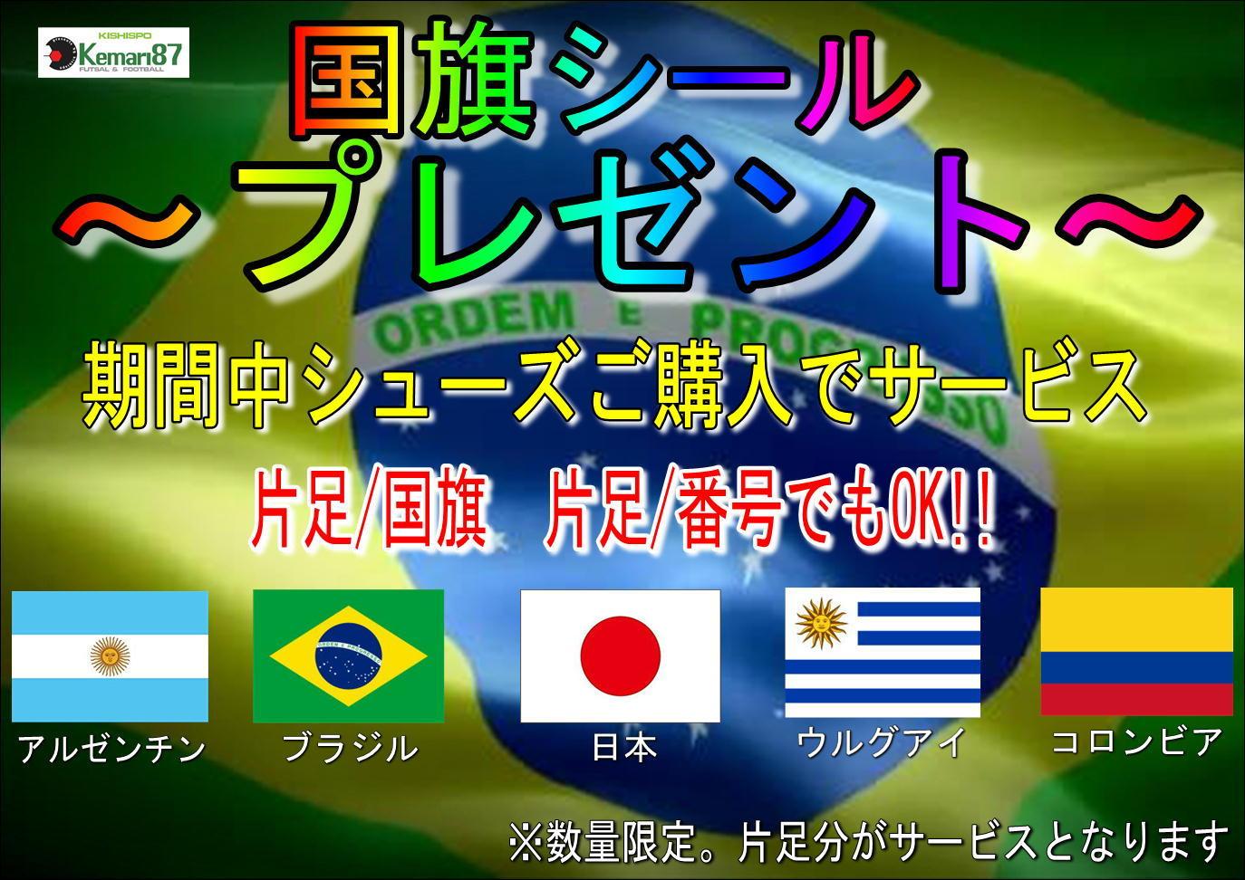 【 2019南アメリカ大会イベント開催!! 】6/15~_e0157573_19492506.jpg