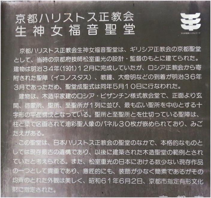 < 京都ハリストス正教会 >_c0036080_17532338.jpg