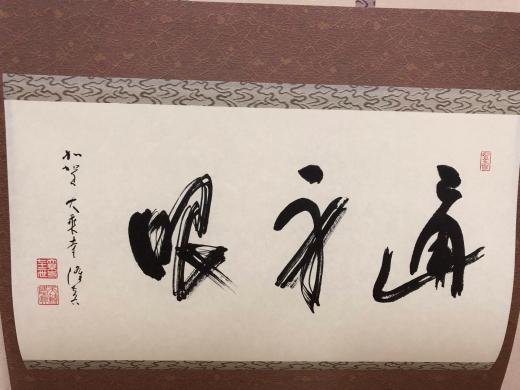 大満寺写経会  寶樹会の案内_a0274383_20203965.jpg