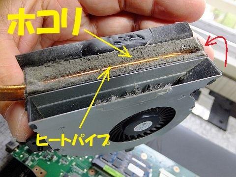 ノートPC ASUS K53E ファン清掃 & 電池交換 _e0146484_13223930.jpg