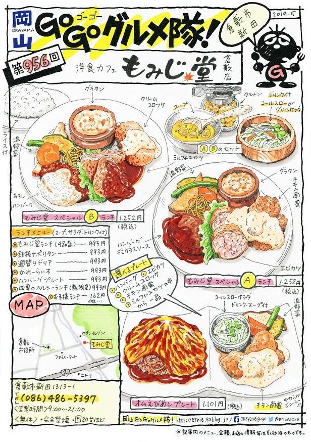 洋食カフェ・もみじ堂(倉敷店)_d0118987_17565126.jpg