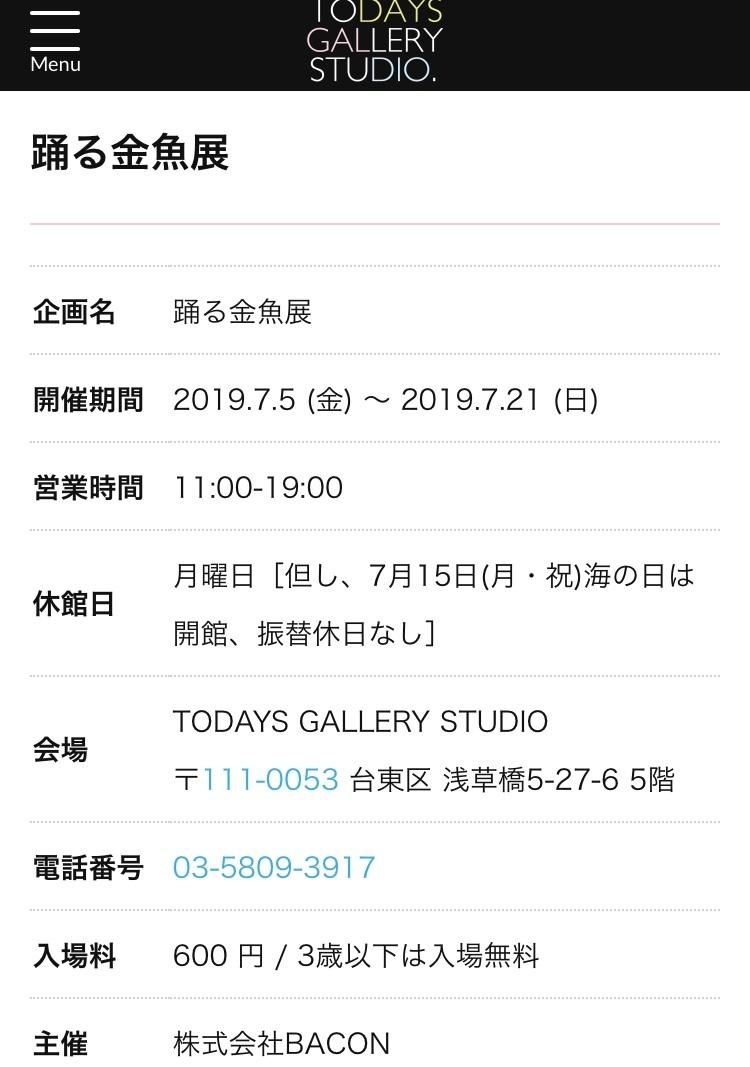 「踊る金魚展」に出品します(^^)_e0385587_22460171.jpeg