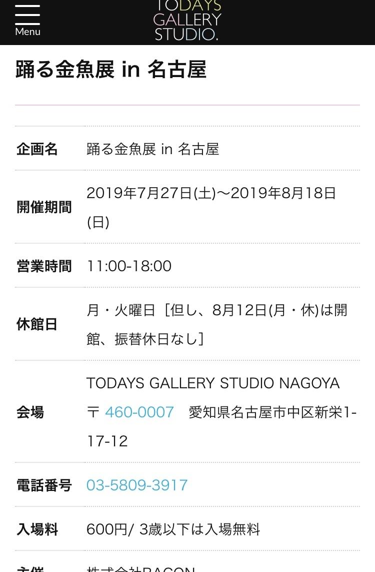 「踊る金魚展」に出品します(^^)_e0385587_22461049.jpeg