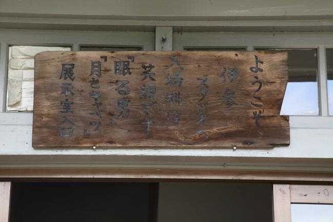 伊参スタジオ _a0357206_20320597.jpg