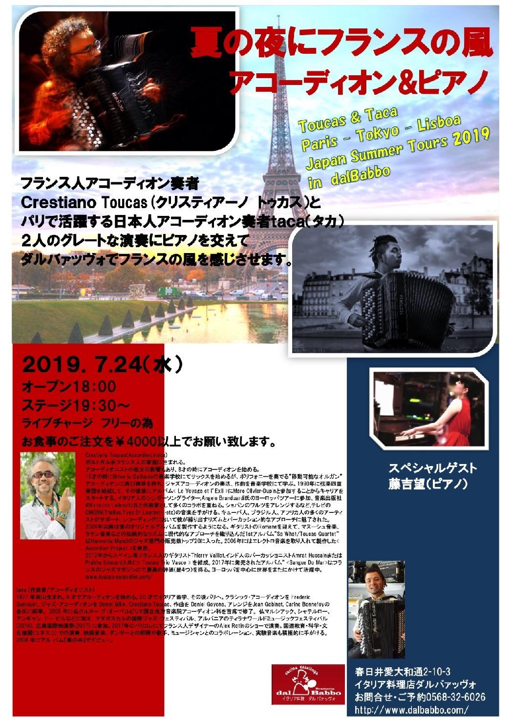 CrestianoToucas & taca JapanTour \'2019 with guest NozomiFujiyoshi _c0315821_16363674.jpg