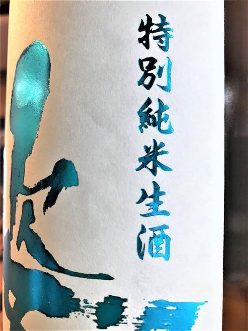 【日本酒】姿 浴衣すがた👘 夏の特別純米生酒 北海道産吟風仕込み Sexy Blue Summer 限定 30BY🆕_e0173738_1173454.jpg