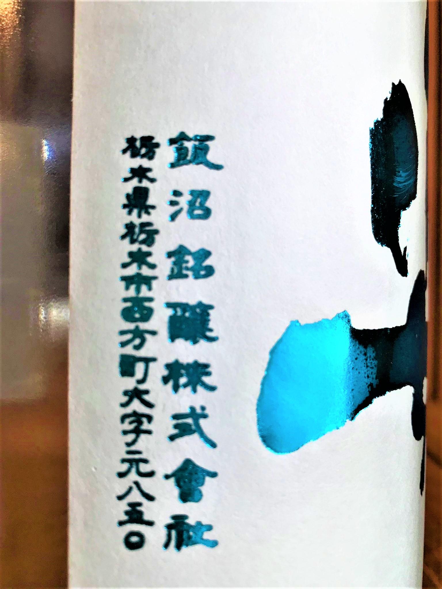 【日本酒】姿 浴衣すがた👘 夏の特別純米生酒 北海道産吟風仕込み Sexy Blue Summer 限定 30BY🆕_e0173738_117478.jpg