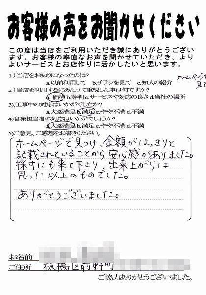 板橋区/琉球畳を激安購入/お客様の声/職人直販サイト