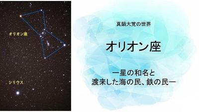 真鍋ノート オリオン三ツ星の和名 三次星 毛利家家紋にオリオンの三星_c0222861_20111996.jpg