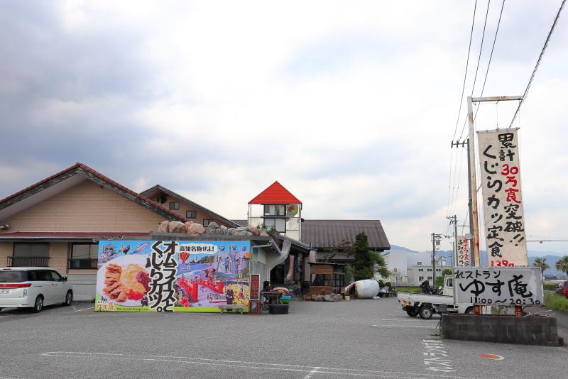 「瀬戸の滝」の後は、れストラン ゆず庵へ_a0077663_13305501.jpg