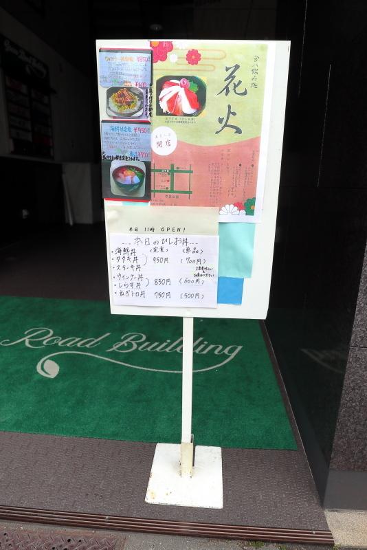 食べ飲み処 花火で、ひしお丼_a0077663_17212306.jpg