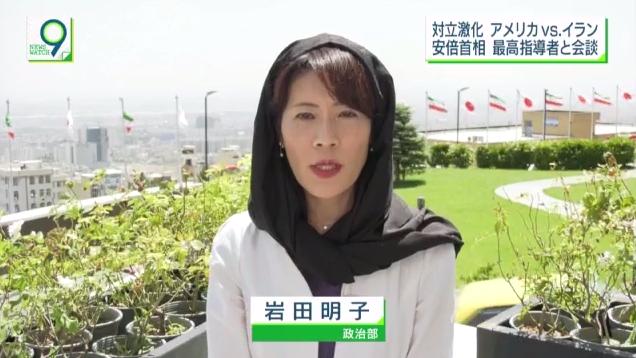 安倍総理のイラン外交を成功と評するNHK岩田明子記者_a0045064_21545046.png