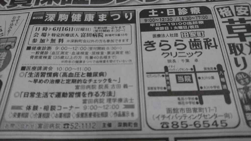 土日診療、田家町きらら歯科クリニック_b0106766_07171731.jpg