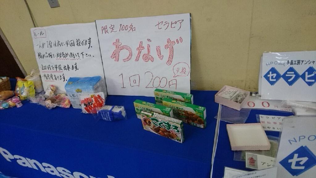 函館市西桔梗町の流通センターにてパナソニックフェア。セラピアの輪投げ人気です。_b0106766_20575193.jpg