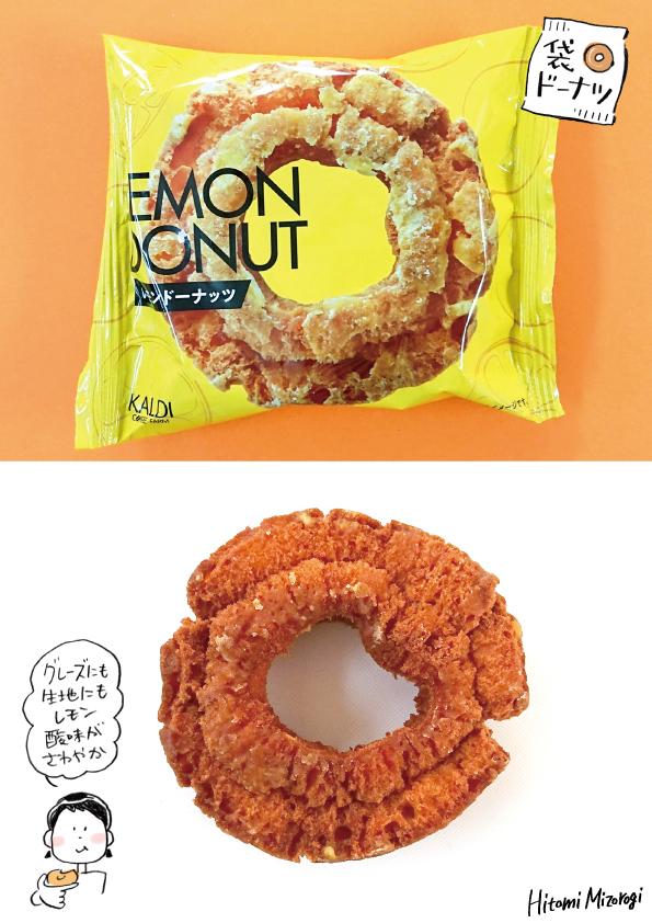 【袋ドーナツ】カルディ「レモンドーナッツ」【さくっとさっぱり】_d0272182_13232302.jpg