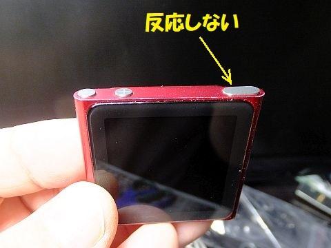 iPod nano 第6世代 スイッチ修理_e0146484_10524981.jpg