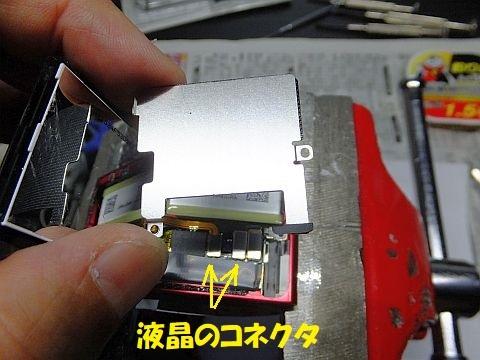 iPod nano 第6世代 スイッチ修理_e0146484_10530416.jpg