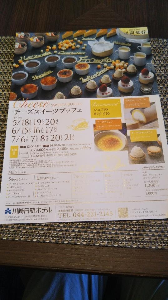 川崎日航ホテル 夜間飛行 チーズスイーツブッフェ_f0076001_23083219.jpg
