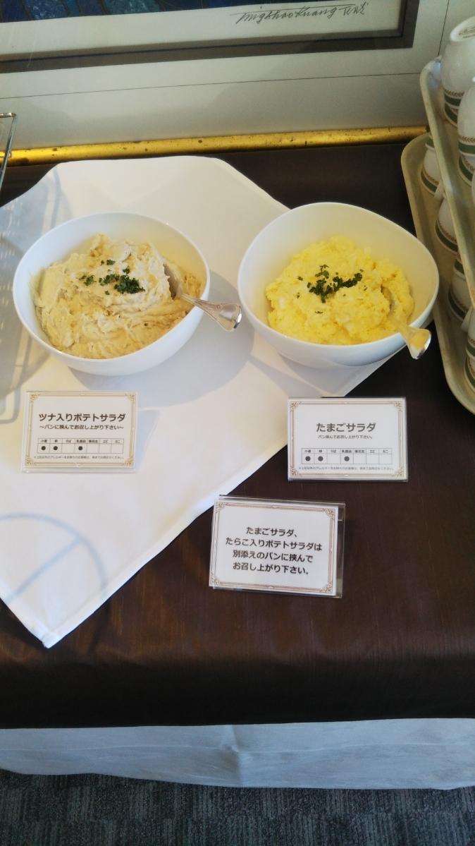 川崎日航ホテル 夜間飛行 チーズスイーツブッフェ_f0076001_23140016.jpg