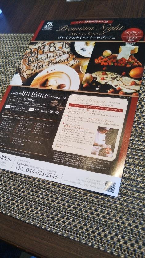 川崎日航ホテル 夜間飛行 チーズスイーツブッフェ_f0076001_23281708.jpg