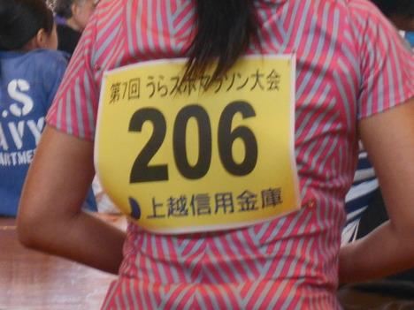 第7回うらスポーツマラソン大会_f0095601_1919712.jpg