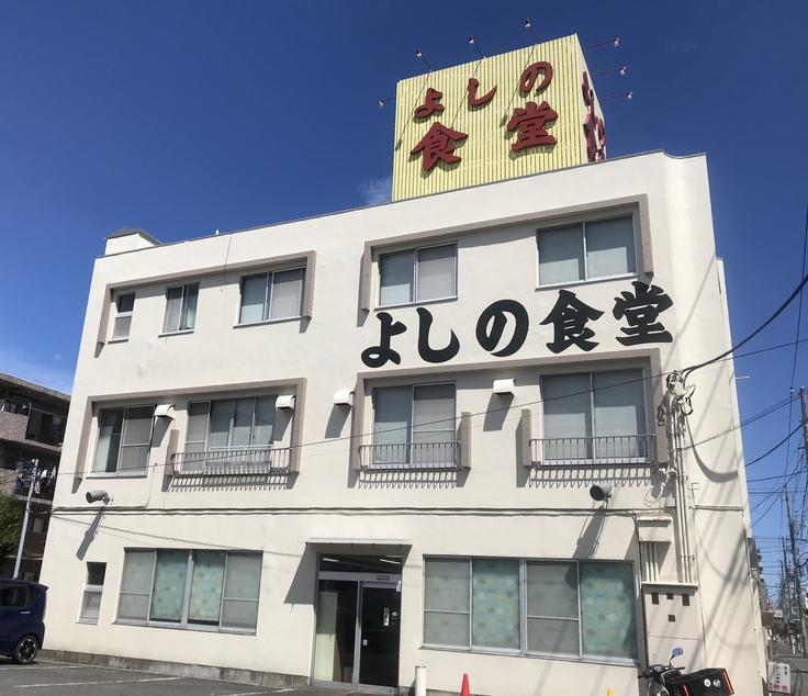 よしの食堂 @ 橋本  (\'◇\')ゞ いよいよキタよ!!_c0212604_14522336.jpg