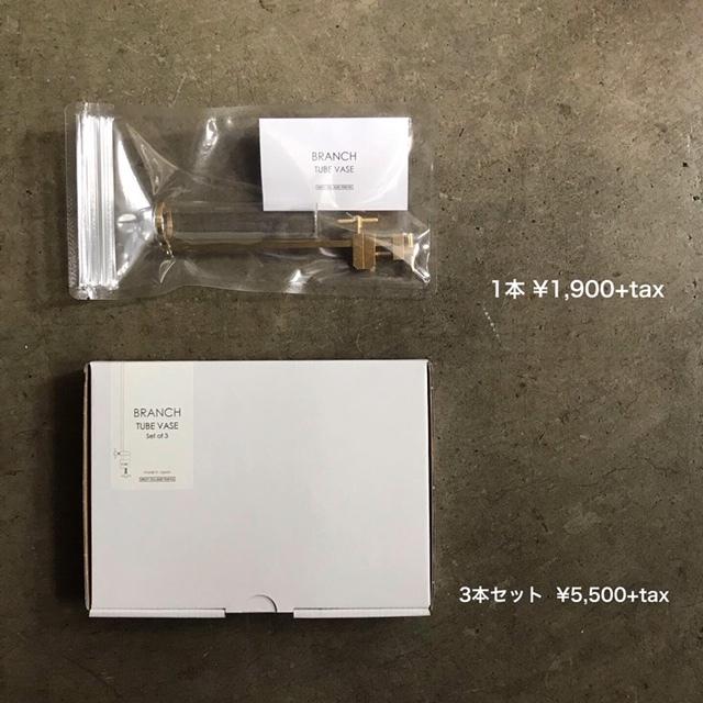 真鍮×ガラス クランプフラワーベース_e0228408_12305589.jpg