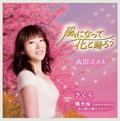 憧れのレッドカーペット!茜沢ユメルさん歌手も映画監督もー☆_b0183113_17304409.jpg