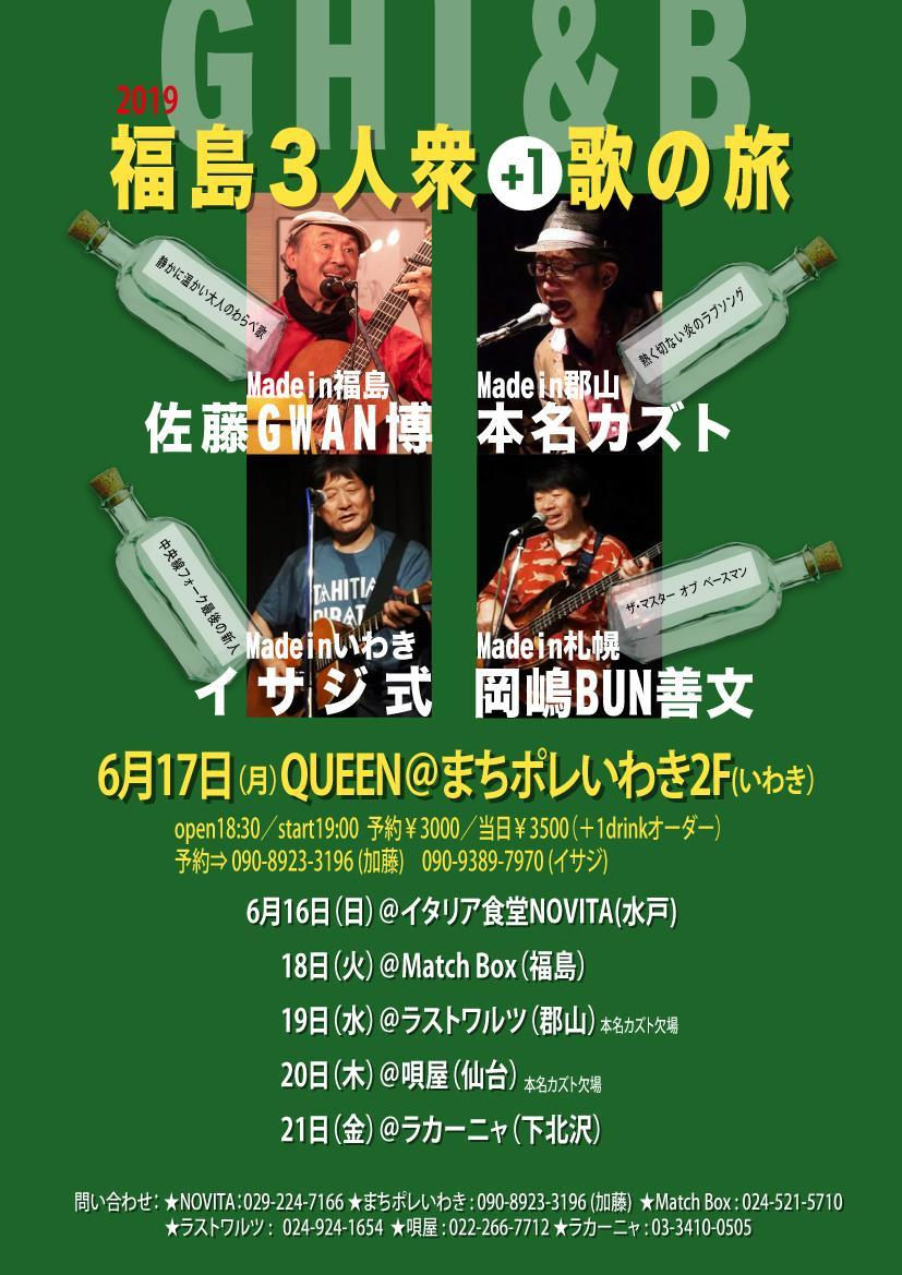 6/17(月)は福島県出身の3人が織り成すフォークライヴです!_d0115919_03000793.jpg