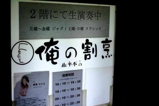 「新橋 俺の割烹」_a0000029_23504479.jpg