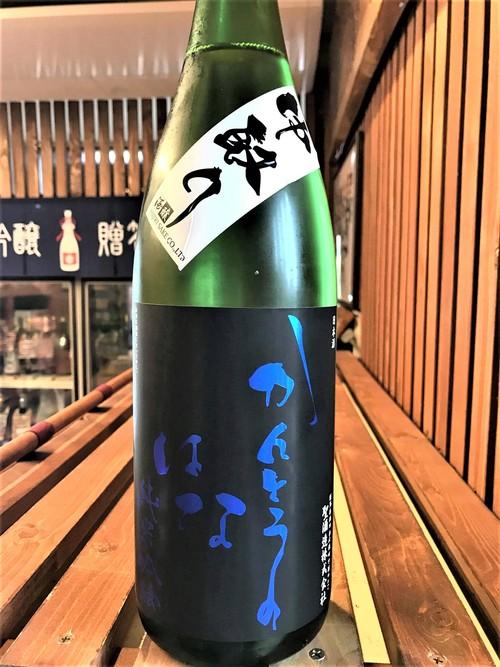 【日本酒】別注 かんとうのはな 中取り 純米吟醸 無濾過生原酒 Special Edition 限定 30BY🆕_e0173738_11233638.jpg