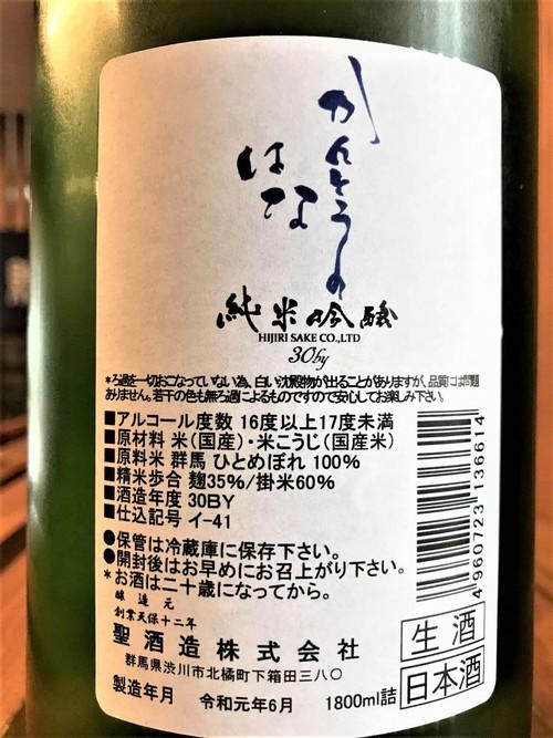 【日本酒】別注 かんとうのはな 中取り 純米吟醸 無濾過生原酒 Special Edition 限定 30BY🆕_e0173738_1124917.jpg