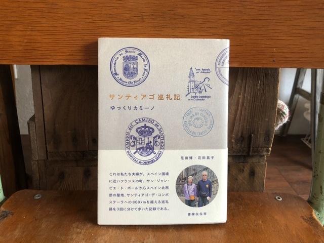 2019年5月「青と夜ノ空クルクル便」で送った本の紹介1_c0328441_18240302.jpg