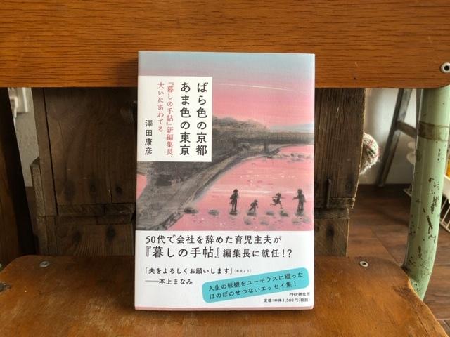 2019年5月「青と夜ノ空クルクル便」で送った本の紹介2_c0328441_18290705.jpg