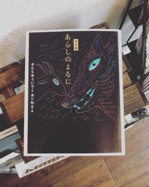 2019年5月「青と夜ノ空クルクル便」で送った本の紹介4_c0328441_19192253.jpg
