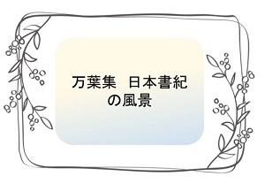 第12回 バスハイク 大伴旅人ゆかりの地めぐり1 坂本八幡宮_c0222861_21243378.jpg