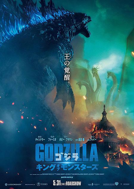 ゴジラ キング・オブ・モンスターズ / Godzilla: King of the Monsters_e0076761_00454797.jpg