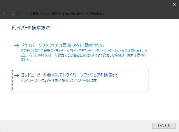 [Steam] XBOX360 ワイヤレスコントローラ用レシーバ Windows10対応 ドライバインストール方法 (6/16)_a0034780_17522750.png