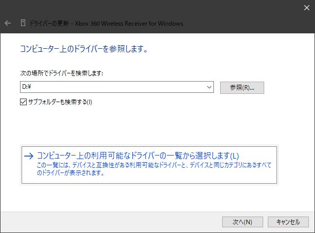 [Steam] XBOX360 ワイヤレスコントローラ用レシーバ Windows10対応 ドライバインストール方法 (6/16)_a0034780_17523149.png