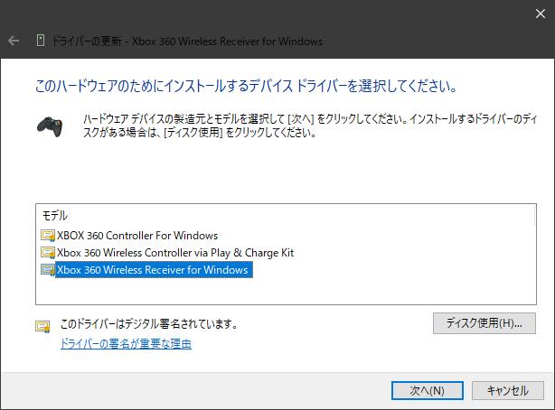 [Steam] XBOX360 ワイヤレスコントローラ用レシーバ Windows10対応 ドライバインストール方法 (6/16)_a0034780_17524299.png
