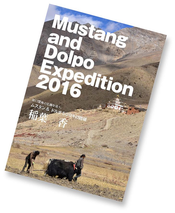 Mustang & Dolpo Exp.2016 ~ 河口慧海の足跡を追って~  自費出版!販売スタート!_e0111396_19114924.jpg